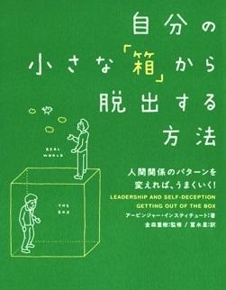 『自分の小さな箱から脱出する方法 -アービンジャー・インスティチュート著-』